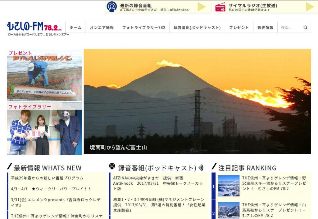 むさしのFMホームページ